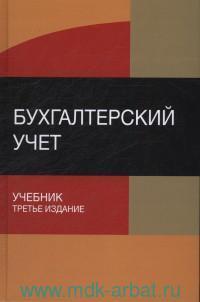 Бухгалтерский учет : учебник для студентов вузов, обучающихся по экономическим специальностям
