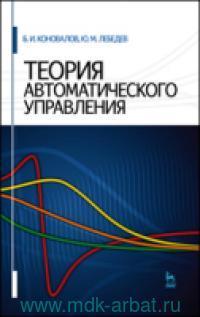 Теория автоматического управления : учебное пособие для вузов