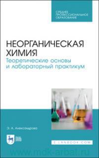 Неорганическая химия : Теоретические основы и лабораторный практикум : учебник для СПО
