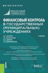 Финансовый контроль в государственных (муниципальных) учреждениях : учебник