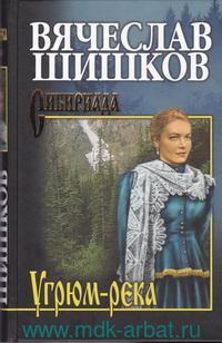 Угрюм-река : роман. Кн.1