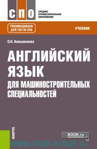 Английский язык для машиностроительных специальностей : учебник