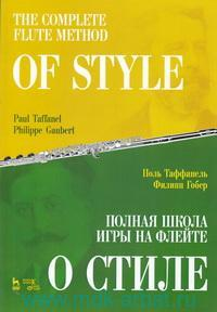 Полная школа игры на флейте. О стиле : учебное пособие = The Complete Flute Method. Of Style