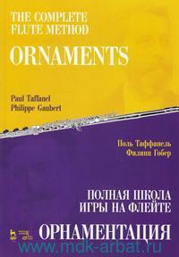 Полная школа игры на флейте. Орнаментация : учебное пособие = The Complete Flute Method. Ornaments