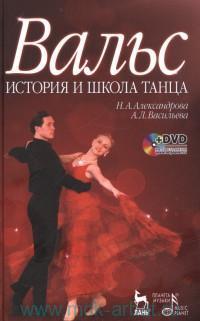 Вальс : История и школа танца : учебное пособие