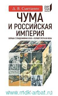 Чума и Российская империя. Борьба с эпидемиями в XVIII - первой трети XIX века