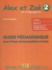 Alex et Zoe et compagnie 2 : Guide Pedagogique Avec Fichec Photocopiables et tests