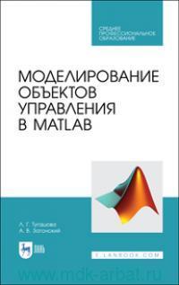 Моделирование объектов управления в MatLab : учебное пособие для СПО
