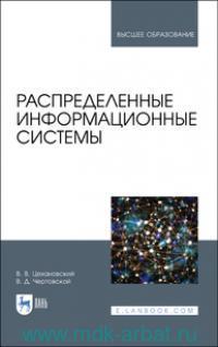 Распределенные информационные системы : учебник для ВО