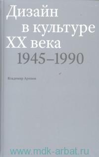 Дизайн в культуре XX века. 1945-1990