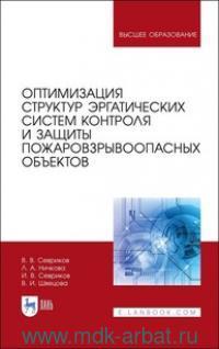 Оптимизация структур эргатических систем контроля и защиты пожаровзрывоопасных объектов : монография