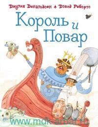 Король и Повар : стихи