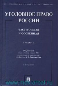 Уголовное право России. Части Общая и Особенная : учебник
