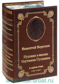 Пушкин в жизни ; Спутники Пушкина : в одном томе