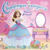 Сверкающие принцессы