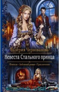 Невеста Стального принца : роман