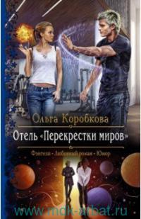 Отель «Перекрестки миров» : роман