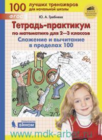 Тетрадь-практикум по математике для 2-3-го классов : Сложение и вычитание в пределах 100 (ФГОС)