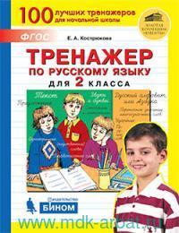 Тренажер по русскому языку для 2-го класса (ФГОС)