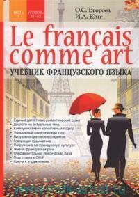 Le francais comme art = Учебник француского языка. Ч.1. Уровень А1-А2