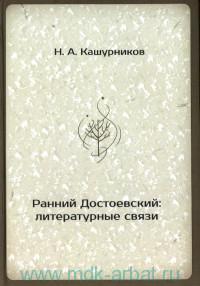 Ранний Достоевский : литературные связи