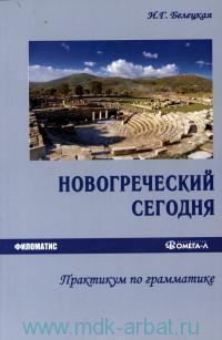 Новогреческий сегодня : практикум по грамматике