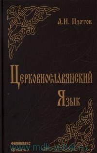 Церковнославянский язык : грамматика, упражнения, тексты : учебное пособие