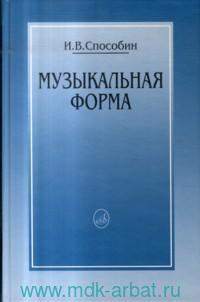 Музыкальная форма : учебник общего курса анализа