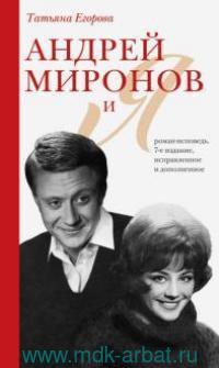 Андрей Миронов и Я : роман-исповедь