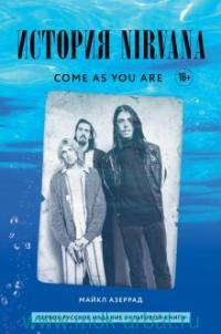 Come As You Are : история Nirvana