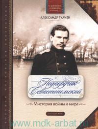 Подпоручик Севастопольский : Мистерия войны и мира