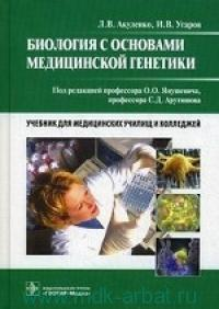 Биология с основами медицинской генетики : учебник для студентов образовательных учреждений среднего профессионального образования