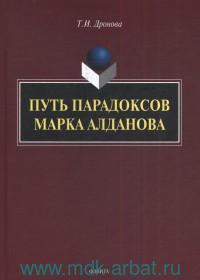 Путь парадоксов Марка Алданова