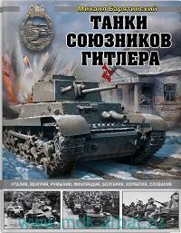 Танки союзников Гитлера : Италия, Венгрия, Румыния, Финляндия,Болгария, Хорватия, Словакия