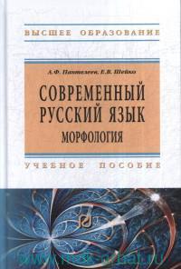 Современный русский язык. Морфология : учебное пособие