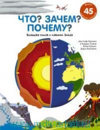 Большая книга о планете Земля