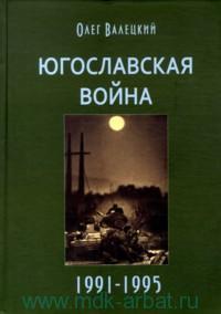 Югославская война, 1991-1995 годы
