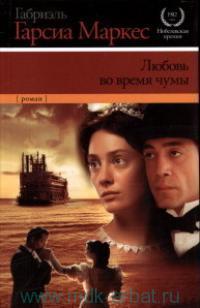Любовь во время чумы : роман