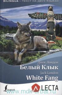 Белый Клык = White Fang + аудиоприложение LECTA