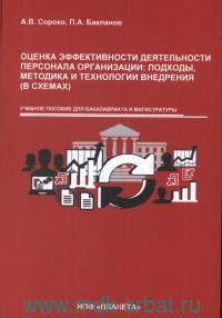Оценка эффективности деятельности персонала организации : подходы, методика и технологии внедрения (в схемах) : учебное пособие для бакалавриата и магистратуры