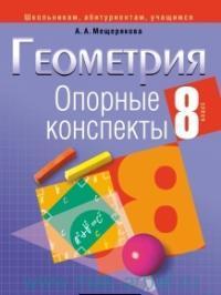 Геометрия : опорные конспекты : 8-й класс