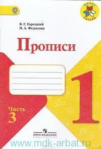 Прописи : 1-й класс : учебное пособие для общеобразовательных организаций. В 4 ч. Ч.3 (ФГОС)