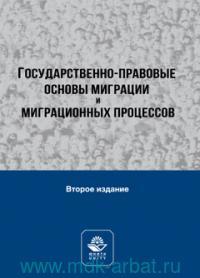 Государственно-правовые основы миграции и миграционных процессов : учебное пособие для студентов вузов