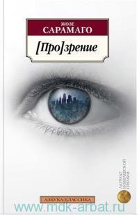 [Про]зрение : роман