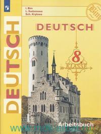 Немецкий язык : рабочая тетрадь : 8-й класс : учебное пособие для общеобразовательных организаций = Deutsch : 8 Klasse : Arbeitsbuch