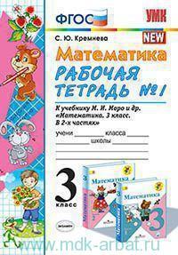 Математика : 3-й класс : рабочая тетрадь №1 : к учебнику М. И. Моро и др. «Математика. 3-й класс. В 2 ч.» (М. : Просвещение) (ФГОС)