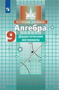 Алгебра : 9-й класс : дидактические материалы : учебное пособие для общеобразовательных организаций