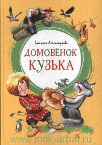 Домовенок Кузька : сказка