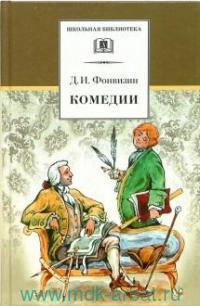 Комедии ; Прозаические произведения