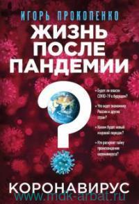 Коронавирус : жизнь после пандемии